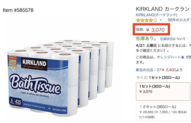 トイレットペーパー価格