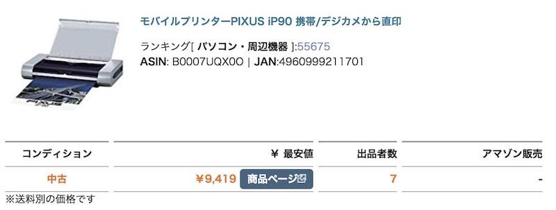 Amazonプリンター最安値