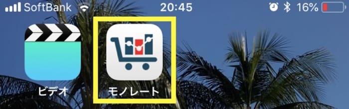 モノレートアプリ