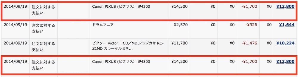 IP4300販売価格