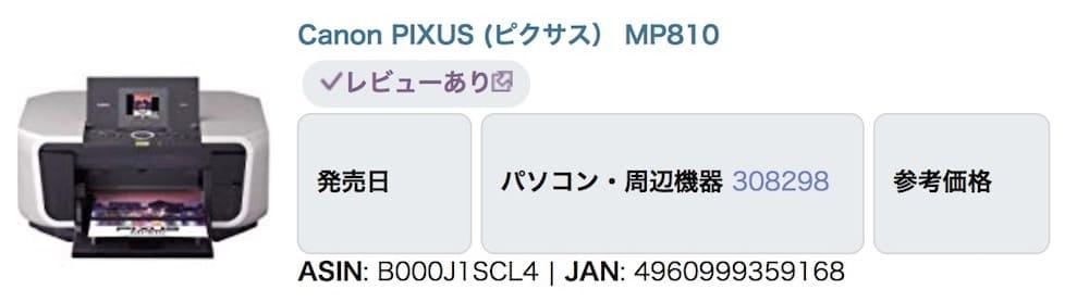MP810商品情報