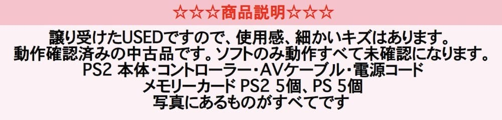 PS2商品情報