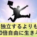 独立起業に失敗した結果、1億円稼いで自由になった男の物語