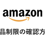 Amazon出品制限確認方法!出品許可が必要な商品をセラーセントラルで確認する方法