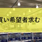 【コストコせどり(転売)完全攻略】爆買い転売ヤーの大量仕入れは大歓迎!
