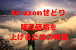 Amazonせどり『ほぼ新品』と『非常に良い』販売戦略!中古の基準アップが稼ぐコツ!