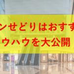 【2021年も稼ぐ】イオンせどり(転売)でおすすめの仕入れノウハウを大公開!