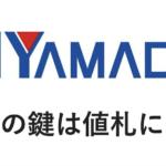 【仕入れ攻略】ヤマダ電機せどりのコツや値札の利益ポイント・店舗ランキングを解説