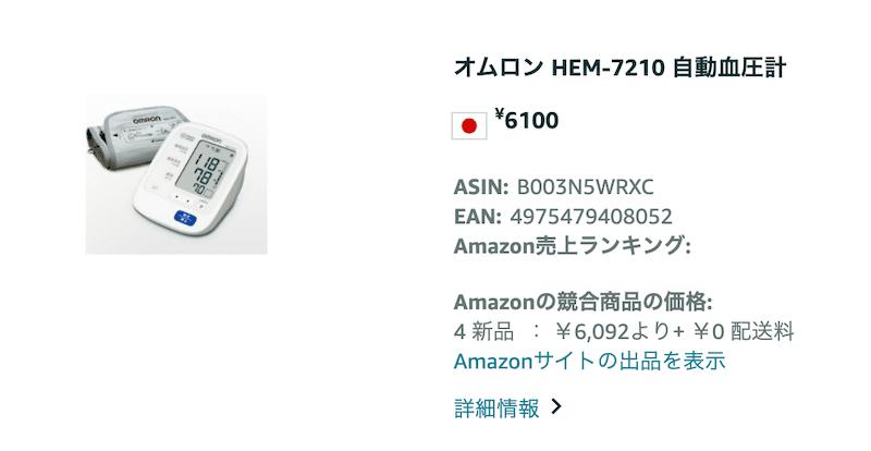 Amazonで出品できないもの