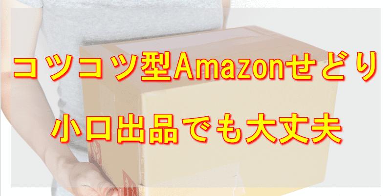 AmazonのFBAが儲からないなら小口出品から