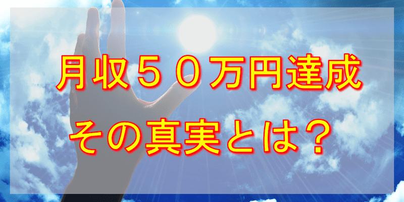 月収50万円事件