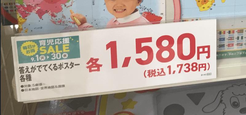 赤ちゃん本舗(アカチャンホンポ)せどりの値札の特徴