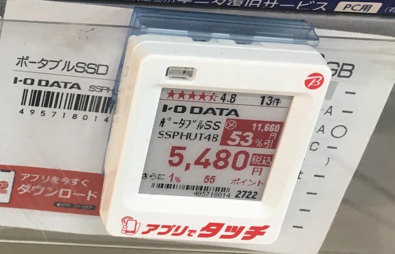 ビックカメラの電子値札