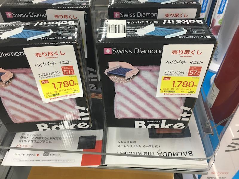 ビックカメラせどりの値札の特徴