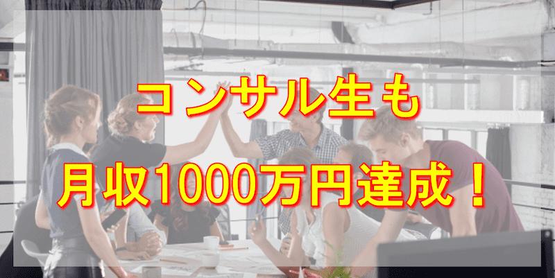 コンサル生も月収1000万円!