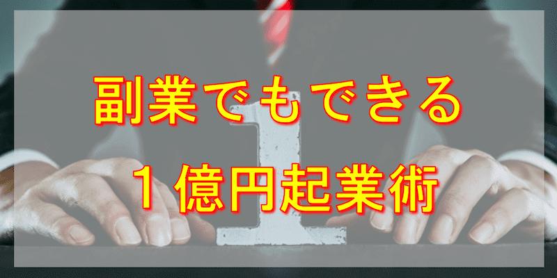 副業1億円
