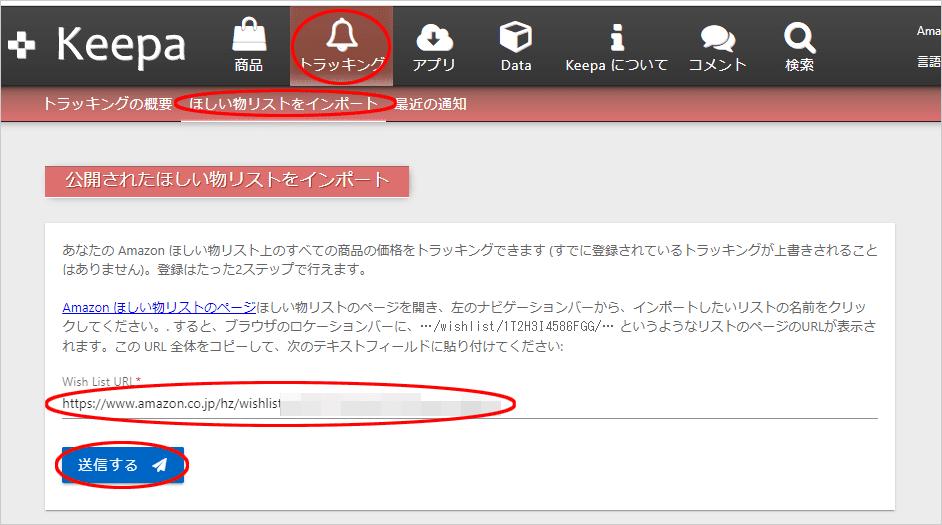 keepaのトラッキング登録方法