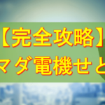 【仕入れ攻略】ヤマダ電機せどり(転売)のコツや値札攻略で家電量販店を制する方法