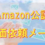 Amazonの購入者へ評価依頼メールを送るやり方と禁止対策【2021年最新版】