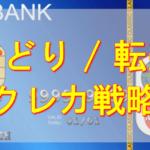 真骨頂!クレジットカード戦略で生涯収入爆上げだ!!せどり・転売編