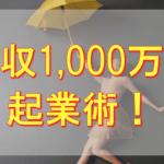 せどり・転売で年収1000万円起業術!サラリーマンのお小遣い生活から脱却せよ!