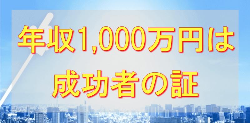 せどり転売で年収1000万円起業術