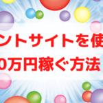 せどり(転売)にポイントサイトを活用【ノーリスクで10万円稼ぐハピタス講座】