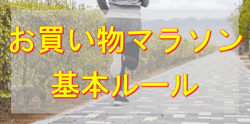 楽天お買い物マラソンの基本ルール