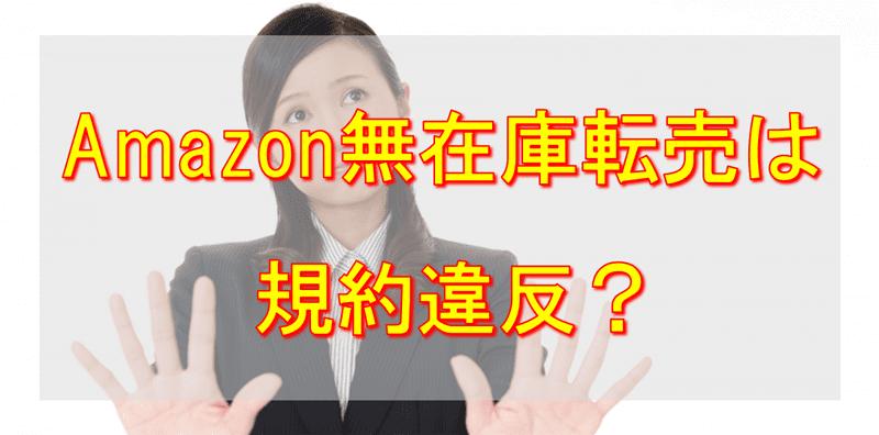Amazonでは無在庫転売は規約違反?