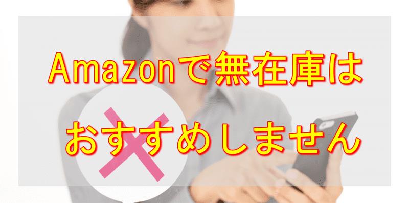 Amazonせどりで無在庫転売をおすすめしない理由