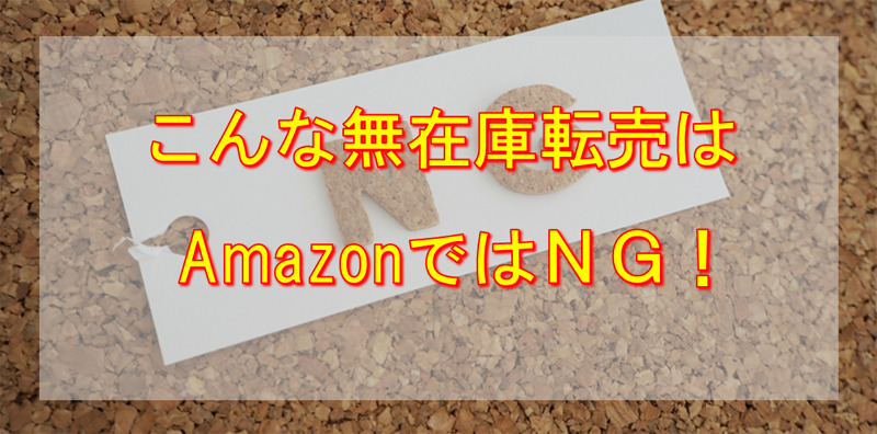 Amazonで禁止されている無在庫転売