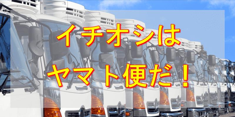 Amazon FBAへの納品方法で最もおすすめは『ヤマト便』