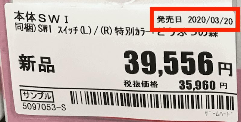 ゲオの値札