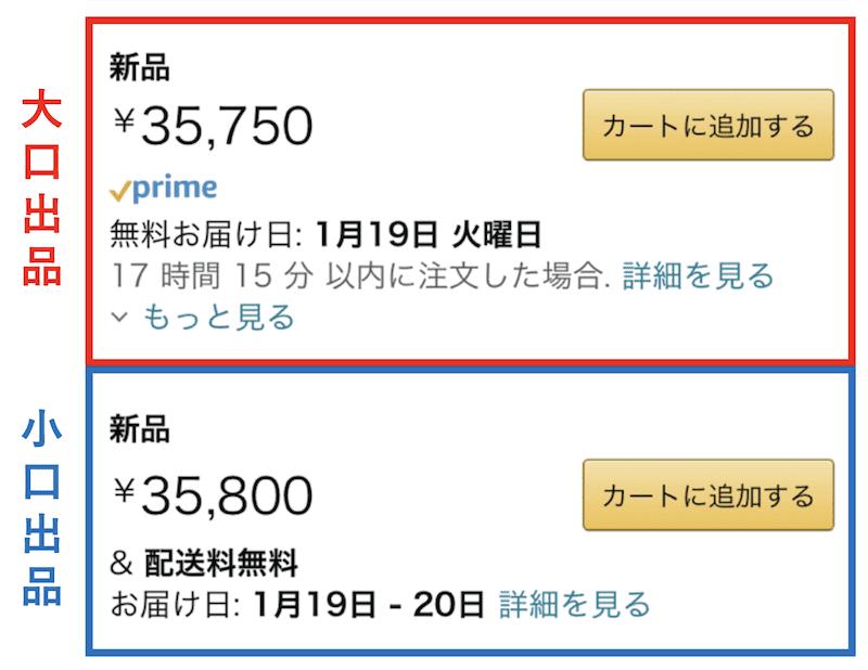 Amazonの料金プラン