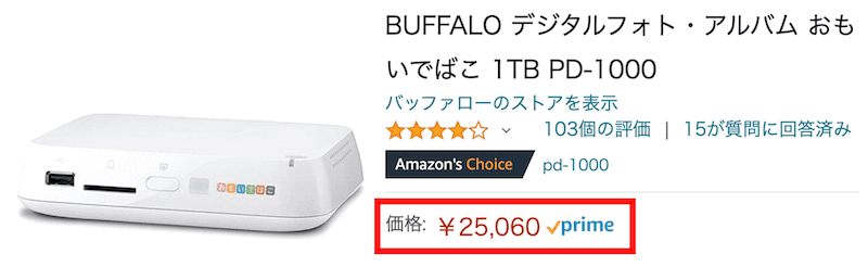 Amazonの価格下落商品