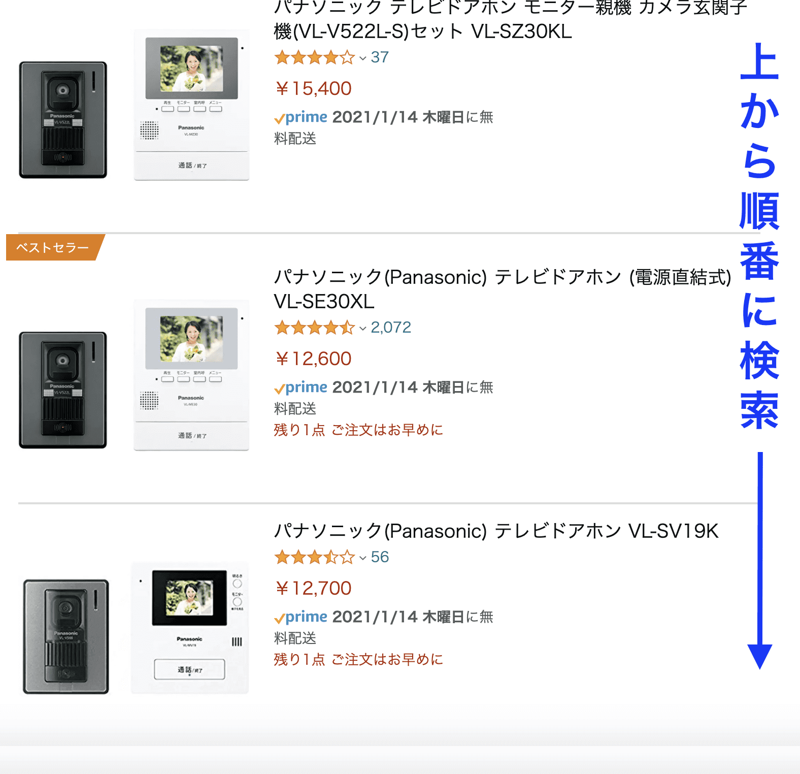Amazonライバルセラーのリサーチ方法