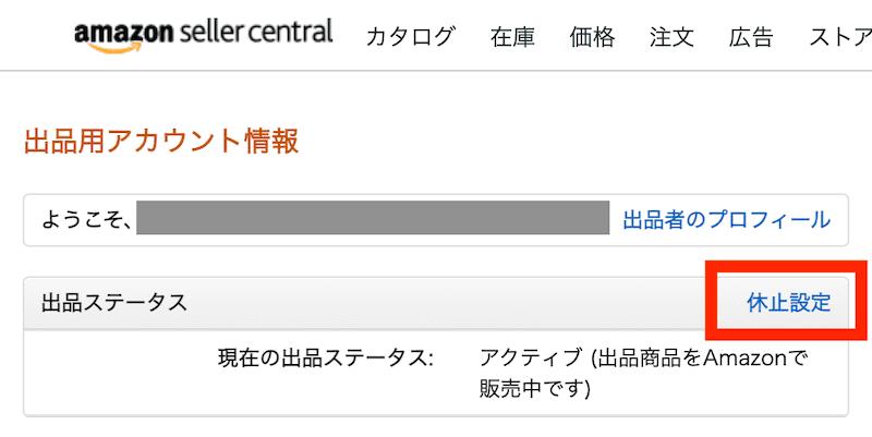 アマゾン出品停止の手順