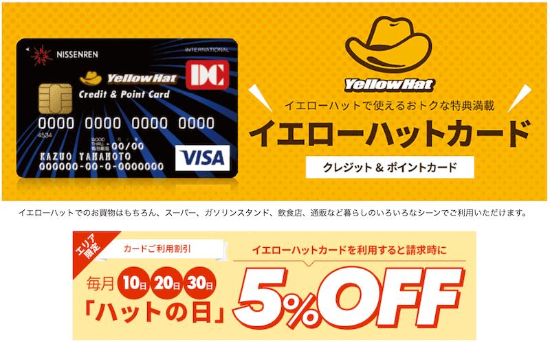 イエローハットのクレジットカード