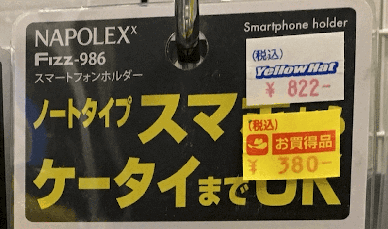 イエローハットの値札