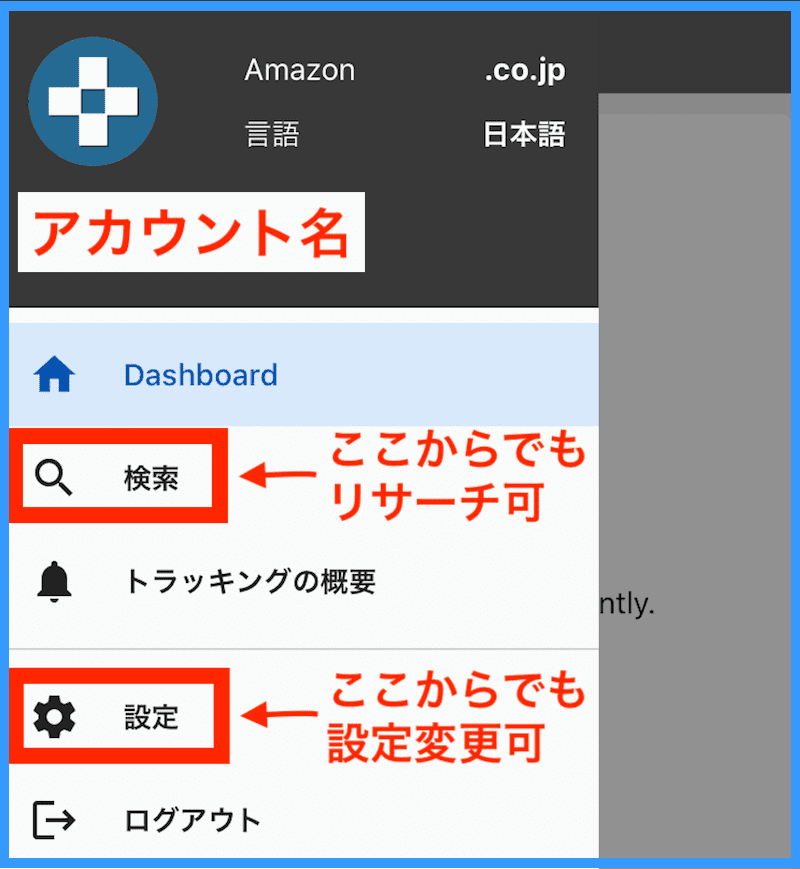 アカウントに必要な情報が色々掲載されています