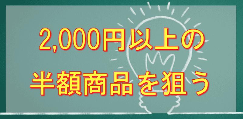 オートバックスせどり(転売)は定価2,000円以上の半額商品をリサーチする