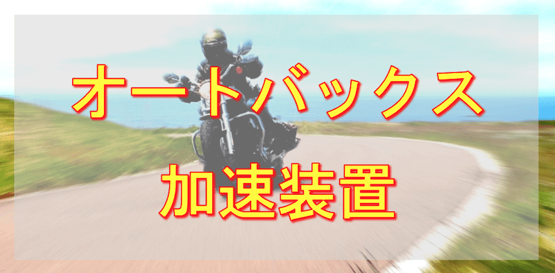 オートバックスせどり(転売)を加速させる2つの基本戦略を解説