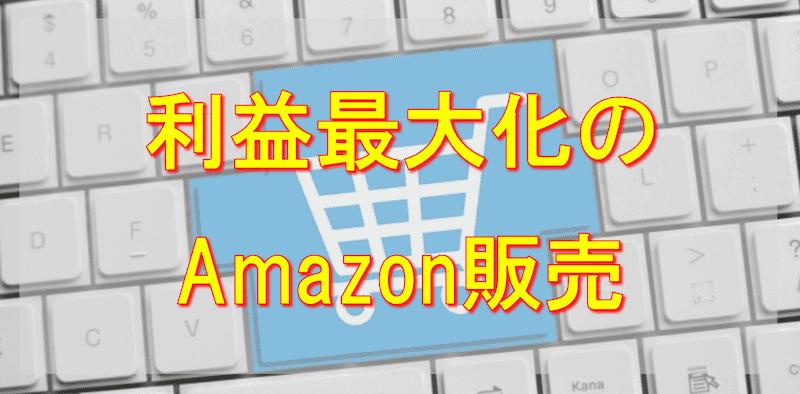 コストコせどりの販売先はAmazon一択!売り方のコツは利益の最大化!