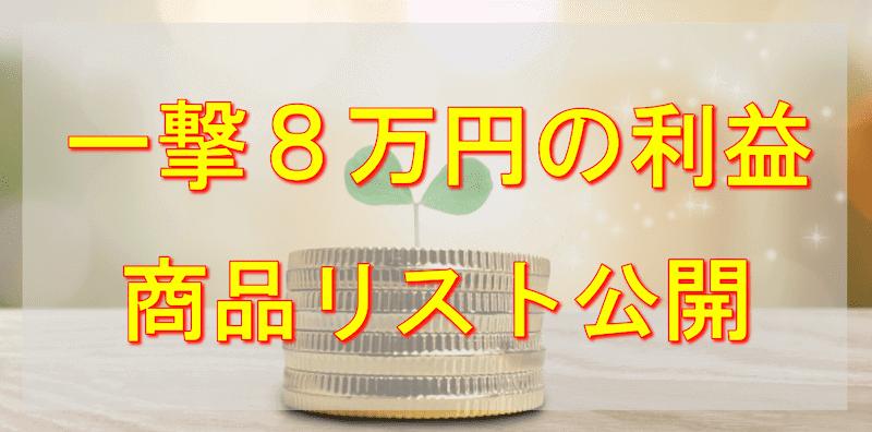 買い占めで利益8万円を稼ぎ出した商品リストも公開します!