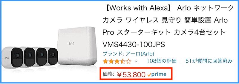 Amazonの商品価格