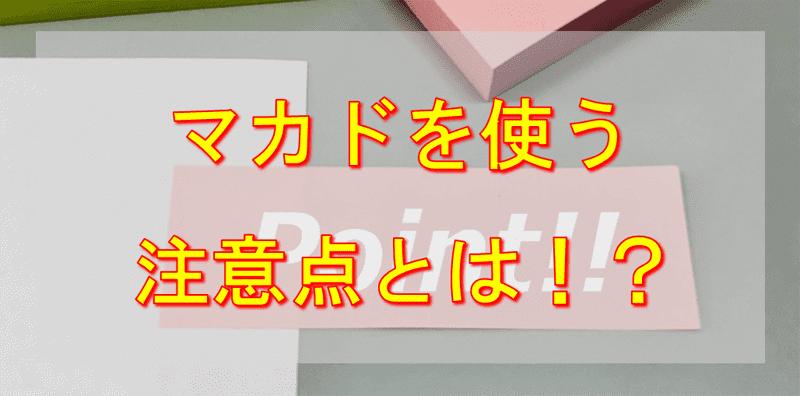 マカド(Makad)の注意点