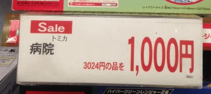 イオンせどりの値札