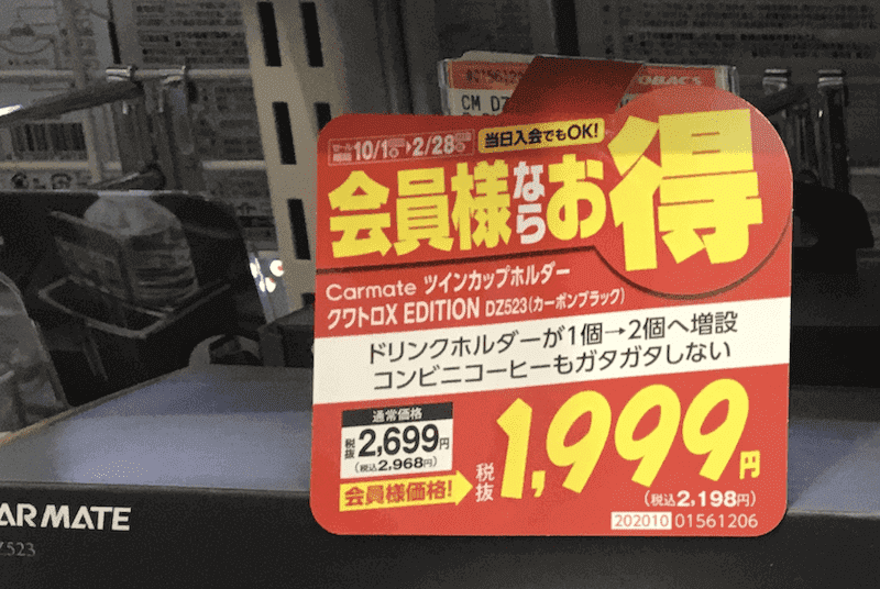 オートバックス転売せどりの値札戦略