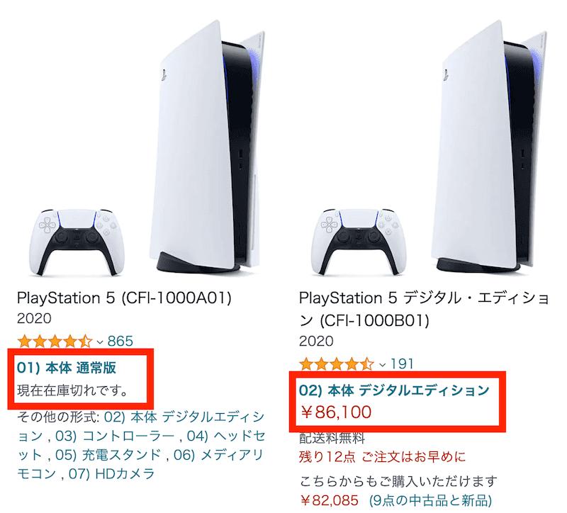 AmazonでPlayStation5の販売価格