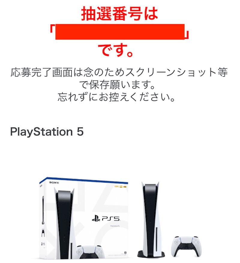 PlayStation5の抽選販売参加方法